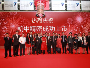 Congratulations on Kaizhong Precision' successful listing in Stock A market